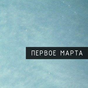 Image for 'Первое Марта'