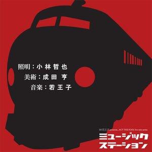 Image for 'DJ 若王子'