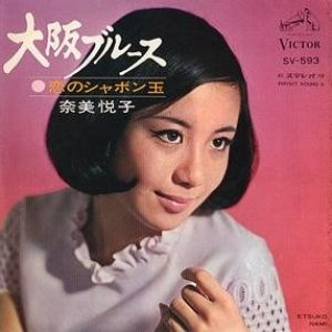 Image for '奈美悦子'