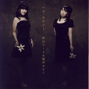 Imagem de 'Momoi Haruko & Nogawa Sakura'