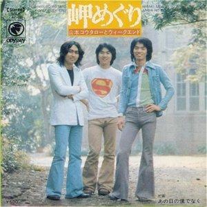 Image for '山本コウタローとウィークエンド'