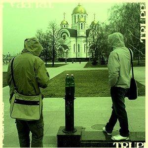 Image for 'Республика Комы'