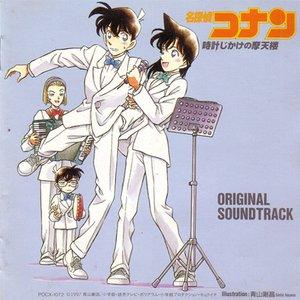 Image for 'KATSUO OHNO BAND'