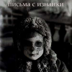 Image for 'Письма С Изнанки'
