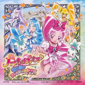 Image for '工藤真由 with ハートキャッチプリキュア'