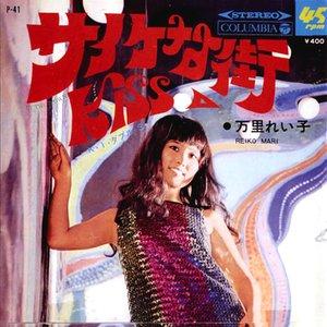 Image for 'Reiko Mari'