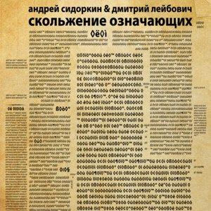 Bild für 'Андрей Сидоркин & Дмитрий Лейбович'