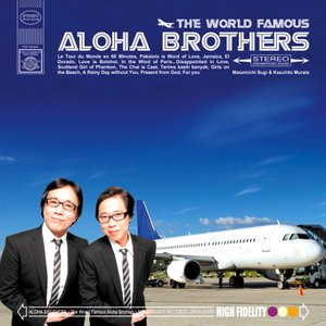 Image for '詩子 with Aloha Brothers'