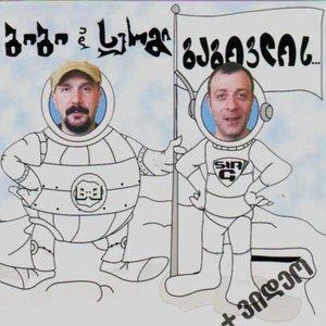 Image for 'Bibi da Sergi'