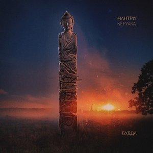 Image for 'Мантри Керуака'