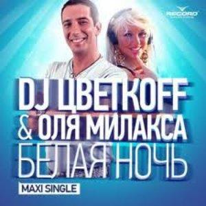 Image for 'DJ Цветкоff & Оля Милакса'