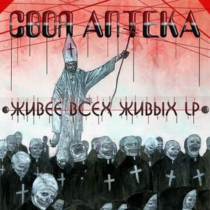 Image for 'Своя Аптека'