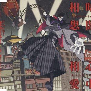 Image for 'Itoshiki Nozomu (CV: Kamiya Hiroshi)'