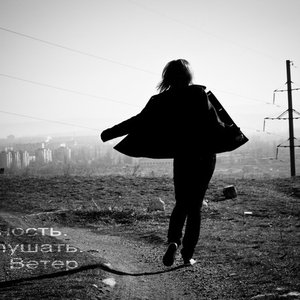 Bild für 'Вечность.слушать.ветер'