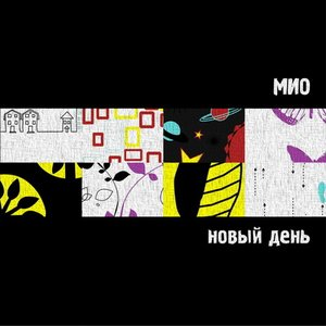 Image for 'Мио'