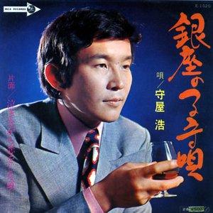 Image for 'Moriya Hiroshi'