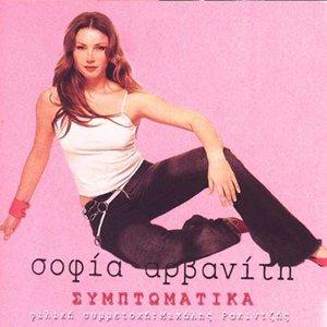 Image for 'Sophia Arvaniti'