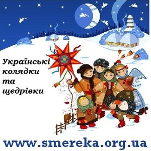 Image for 'Українські колядки'
