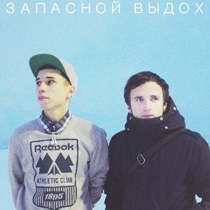 Bild för 'Запасной Выдох'