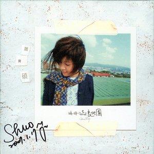 Image for '蕭賀碩'