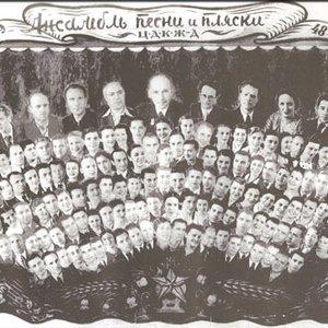 Image for 'Ансамбль Центрального Дома Культуры железнодорожников'