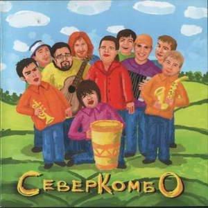 Image for 'Север Комбо'