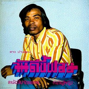 Image for 'Dao Bandon'