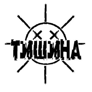 Image for 'Тишина'
