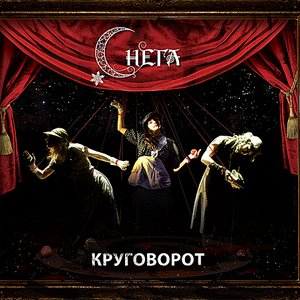 Image for 'С'нега'
