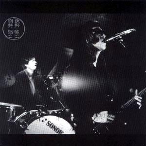 Image for 'Shoji Hano & Keiji Haino'