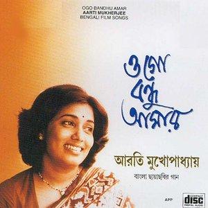 Image for 'Arati Mukherjee'