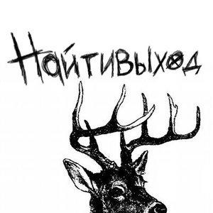 Image for 'Найтивыход'