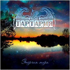 Image for 'Тартария'