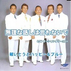 Image for '敏いとうとハッピー&ブルー'