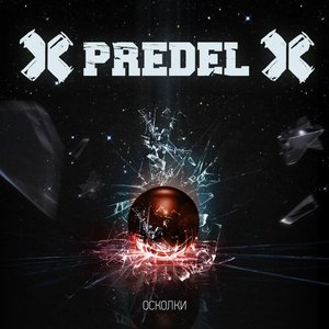 Image for '✖PREDEL✖'