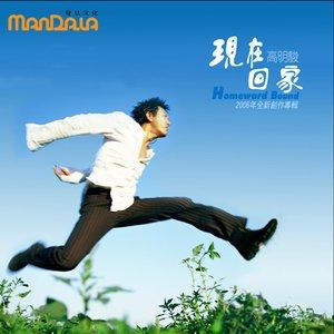 Image for 'gaomingjun'