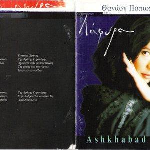 Image for 'Papakwnstantinou & Melina Kana & Ashkhabad'