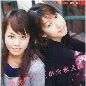 Image for '菊地美香 & 小清水亜美'