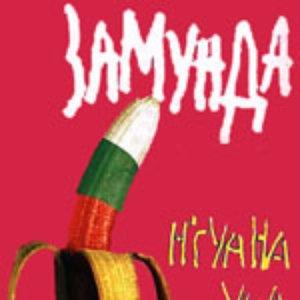 Image pour 'Замунда'