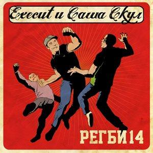 Image for 'Регби14 (Execut И Саша Скул)'