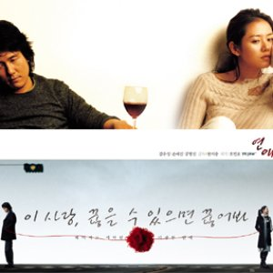 Image for 'Alone in Love OST'
