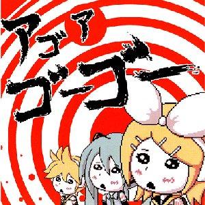 Imagem de 'アゴアニキ'