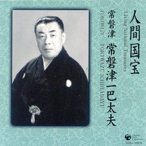 Image for 'Tokiwazu Ichihadayu'