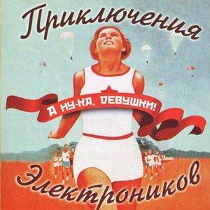 Image for 'П.Э. & Лена Никитаева'