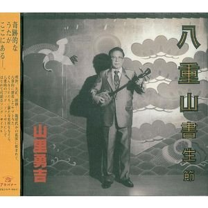 Image for '山里勇吉'