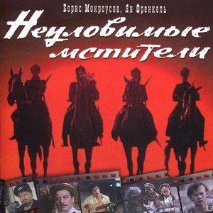 Image for 'Неуловимые'