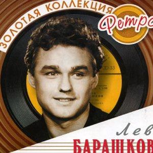 Image for 'Барашков Лев'