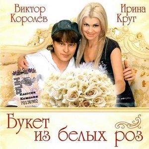 Image for 'Королев Виктор,Круг Ирина'