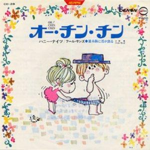 Image for 'ハニー・ナイツ'