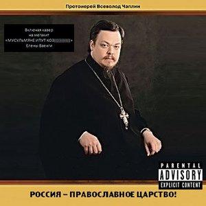 Image for 'Протоиерей Всеволод Чаплин'